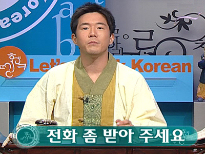 Let's Speak Korean (S3) Ep.49 Please get the phone - 전화 좀 받아 주세요