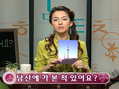 Let's Speak Korean (S3) Ep.51 Have you been to Namsan? - 남산에 가 본 적 있어요?
