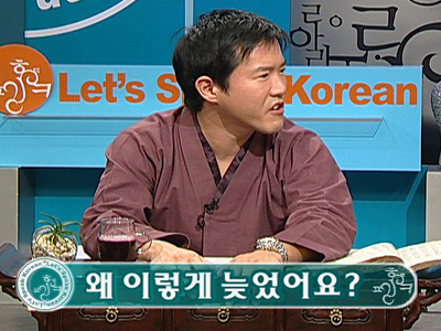 Let's Speak Korean (S3) Ep.61 Why are you so late? - 왜 이렇게 늦었어요?
