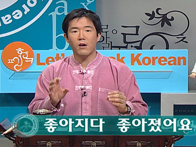 Let's Speak Korean (S3) Ep.70 I feel much better - 많이 좋아졌어요