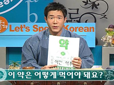 Let's Speak Korean (S3) Ep.71 How should I take these pills? - 이 약은 어떻게 먹어야 돼요?