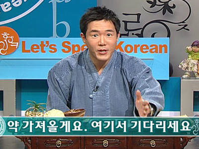 Let's Speak Korean (S3) Ep.72 I'll bring some medicine - 약 가져올게요