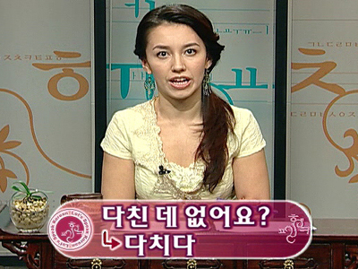 Let's Speak Korean (S3) Ep.73 Did you get injured? - 다친 데 없어요?