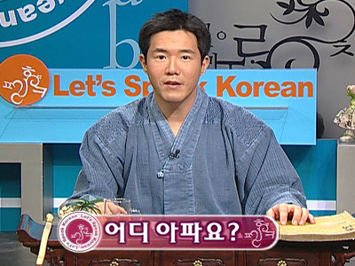 Let's Speak Korean (S3) Ep.75 Are you ill? - 어디 아파요?