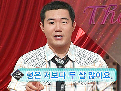 Let's Speak Korean 5 Ep.19 Tell me about your family - 가족이 어떻게 되세요?