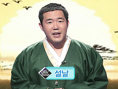 Let's Speak Korean 5 _ Ep.21 What day is it today? - 오늘이 무슨 날이에요?