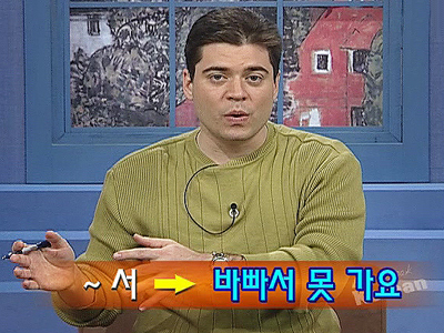 Let's Speak Korean Ep.19 I can't go because I'm busy - 바빠서 못 가!