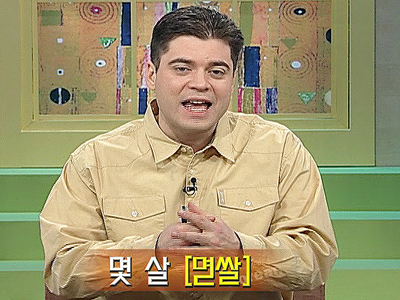Let's Speak Korean Ep.53 How old are you? - 몇 살이야?