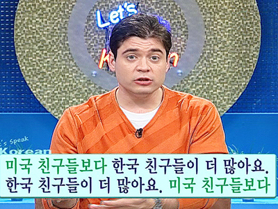 Let's Speak Korean Ep.149 Tell them to come - 친구들도 오라고 하세요
