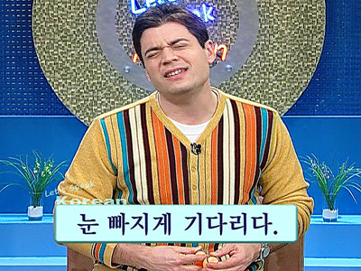 Let's Speak Korean Ep.153 I was late because I dropped by a bank - 은행에 들렀다 오느라고 늦었어