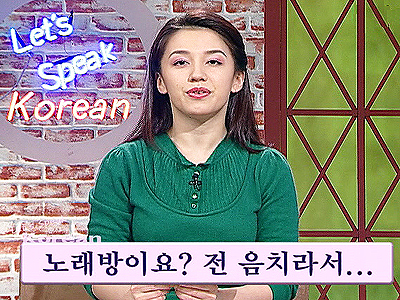 Let's Speak Korean Ep.162 They suggested a singing room - 노래방에 가재요
