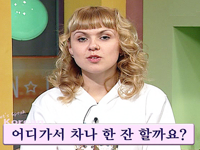 Let's Speak Korean Ep.165 Shall we go to some place and have a cup of tea? - 어디가서 차나 한 잔 할까요?