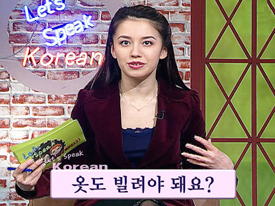 Let's Speak Korean Ep.166 Should I borrow some clothes? - 옷도 빌려야 돼요?