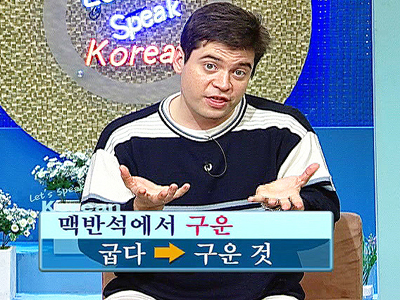 Let's Speak Korean Ep.170 Those are just hard-boiled eggs - 저건 그냥 삶은 건데요