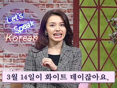 Let's Speak Korean Ep.171 What are you talking about, White Day? - 화이트데이라니요?