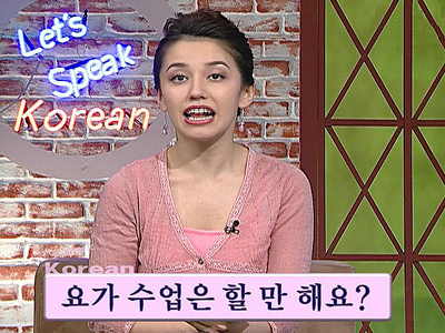 Let's Speak Korean Ep.190 Is your yoga class worthy for you? - 요가 수업은 할 만 해?