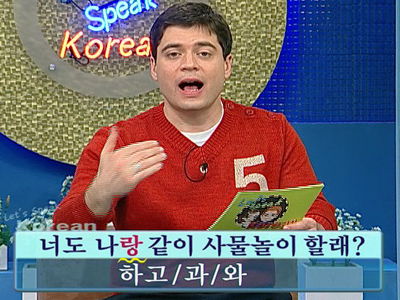 Let's Speak Korean Ep.203 Do you want to do samulnori with me? - 나랑 같이 사물놀이 할래?