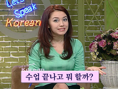 Let's Speak Korean Ep.221 What shall we do after class? - 수업 끝나고 뭐 할까?