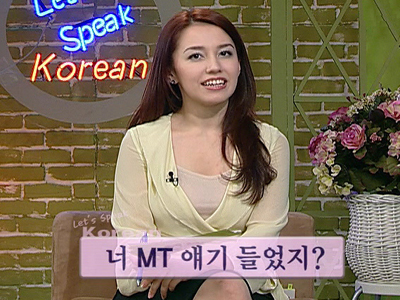 Let's Speak Korean Ep.226 I'm so excited that this is my first MT 첫 MT라 마음이 설렌다