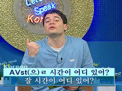 Let's Speak Korean Ep.229 No sleeping time at all 잘 시간이 어디 있어?