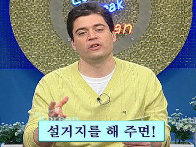 Let's Speak Korean Ep.234 If you wash the dishes for me after the meal 식사한 후에 설거지를 해 주면!