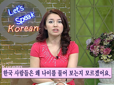 Let's Speak Korean Ep.249 I don't understand why Koreans always ask about the age 왜 나이를 물어 보는지 모르겠어
