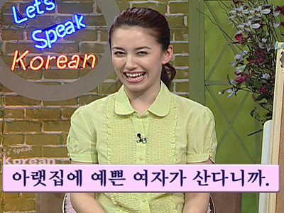 Let's Speak Korean Ep.254 There's a pretty girl living downstairs 예쁜 여자가 산다니까