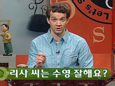 Let's Speak Korean (S3) Ep.81 Do you swim well? - 수영 잘해요?