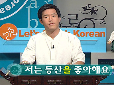 Let's Speak Korean (S3) Ep.83 I like hiking - 저는 등산을 좋아해요