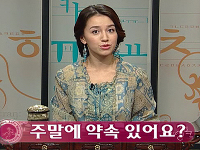 Let's Speak Korean (S3) Ep.84 Do you have an appointment this weekend? - 주말에 약속 있어요?