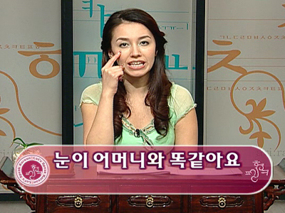 Let's Speak Korean (S3) Ep.92 Your eyes are just like your mother's - 눈이 어머니와 똑같아요