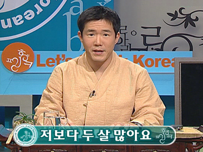 Let's Speak Korean (S3) Ep.95 She's two years older than I am - 저보다 두 살 많아요