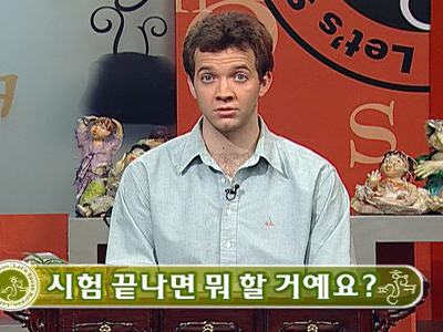 Let's Speak Korean (S3) Ep.100 What are you going to do after the test? - 시험 끝나면 뭐 할 거예요?