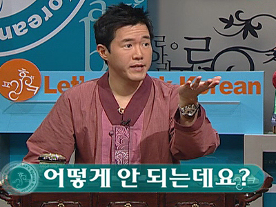 Let's Speak Korean (S3) Ep.112 How is it not working? - 어떻게 안 되는데요?