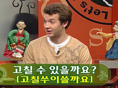 Let's Speak Korean (S3) Ep.113 Can you fix this? - 고칠 수 있을까요?