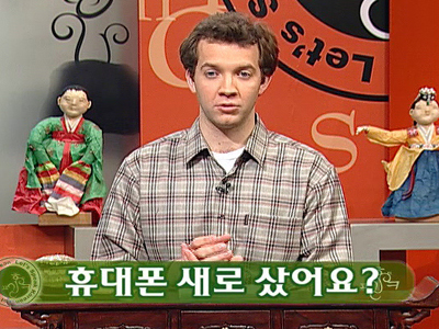 Let's Speak Korean (S3) Ep.117 Did you buy a new mobile phone? - 휴대폰 새로 샀어요?