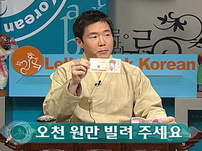 Let's Speak Korean (S3) Ep.119 I've only got 5,000 won right now - 지금 오천 원밖에 없는데요