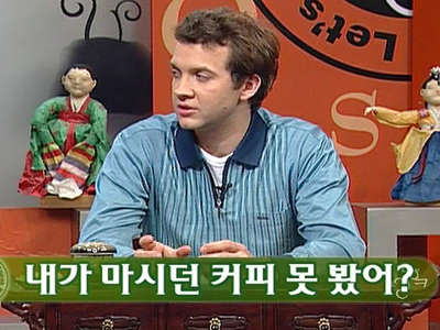 Let's Speak Korean (S3) Ep.122 Did you see the coffee I was drinking? - 내가 마시던 커피 못 봤어?