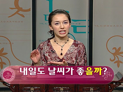 Let's Speak Korean (S3) Ep.123 Will tomorrow's weather be nice too? - 내일도 날씨가 좋을까?