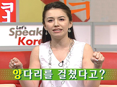Let's Speak Korean (S4) Ep.47 You're saying I'm two-timing? - 양다리를 걸치다