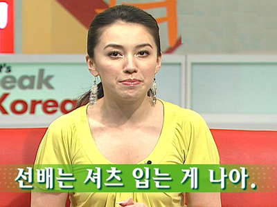Let's Speak Korean (S4) Ep.53 You look better with a dress shirt on - 셔츠 입는 게 나아