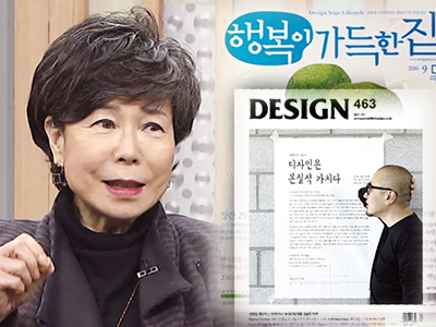 [The Innerview 2017] Lee Young-hye & Designhouse