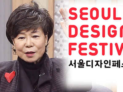 [The Innerview 2017] Lee Young-hye Seoul Design Festival