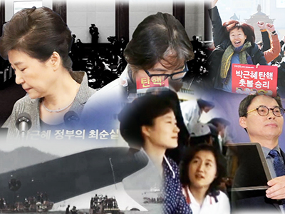 Foreign Correspondents Ep.25 : Park Geun-hye, From inauguration to impeachment