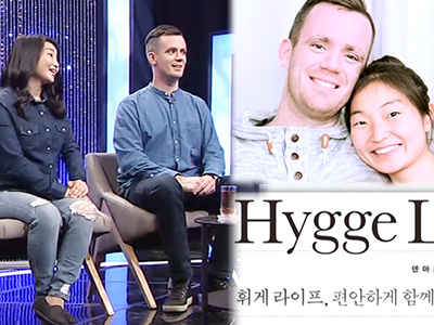 Heart to Heart Ep.14 - Hygge life advocates Emil Lavsen and his wife, Seo Yu-min