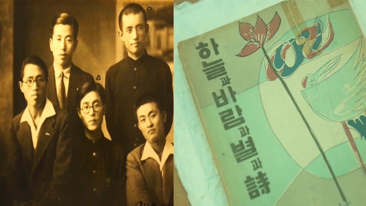 [4 Angles] 100 Years Since the Birth of Yoon Dong-ju, the Youth Poet