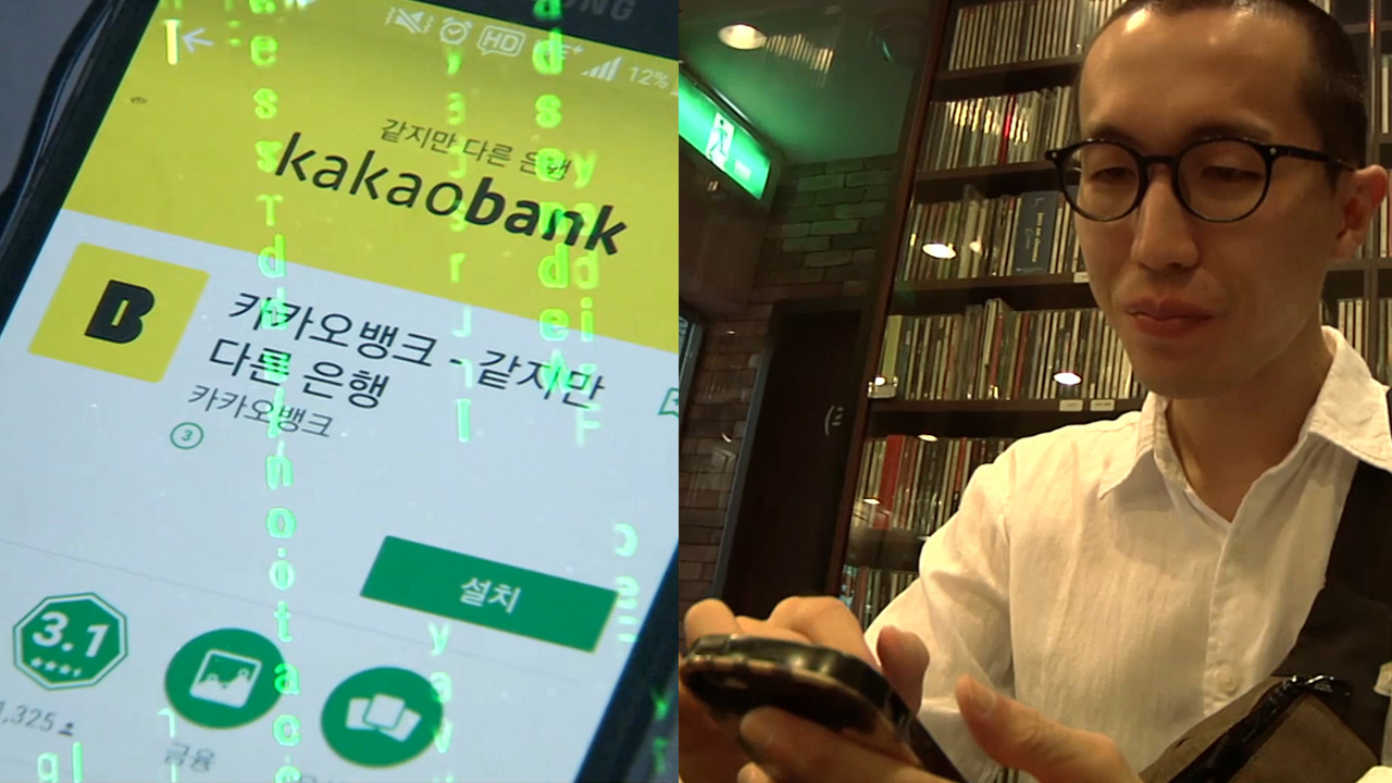 [4 Angles] Kakao Bank and Its Ripple Effect