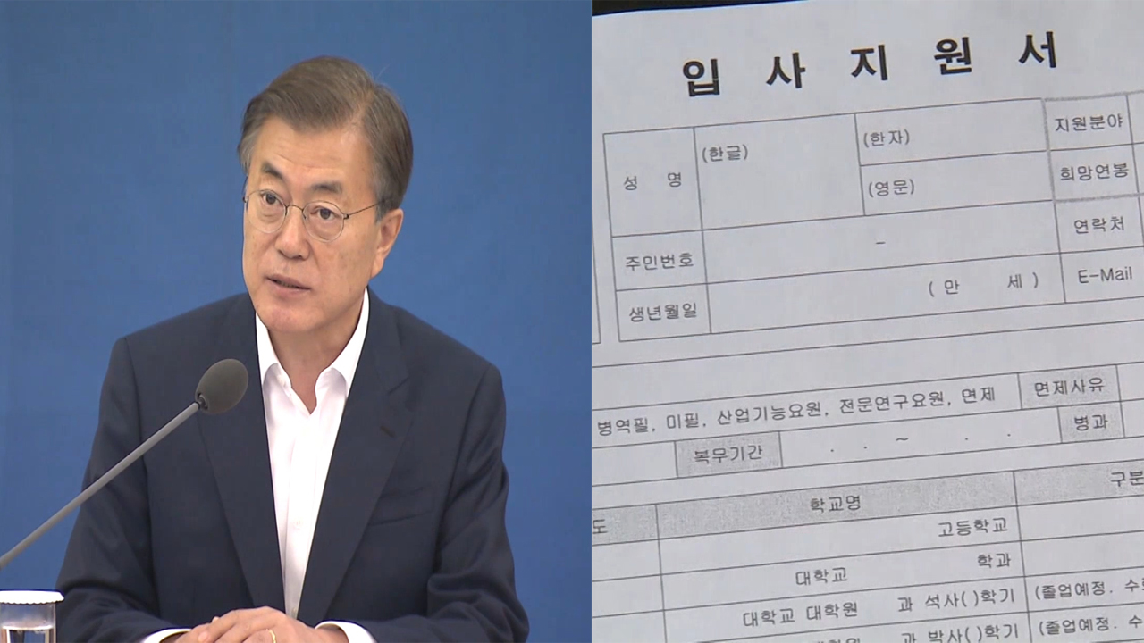 [Foreign Correspondents] Moon Jae-in administration adopts blind recruitment ...