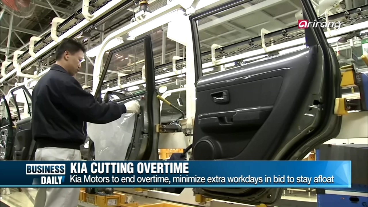 [Business Daily] Kia puts brakes on overtime