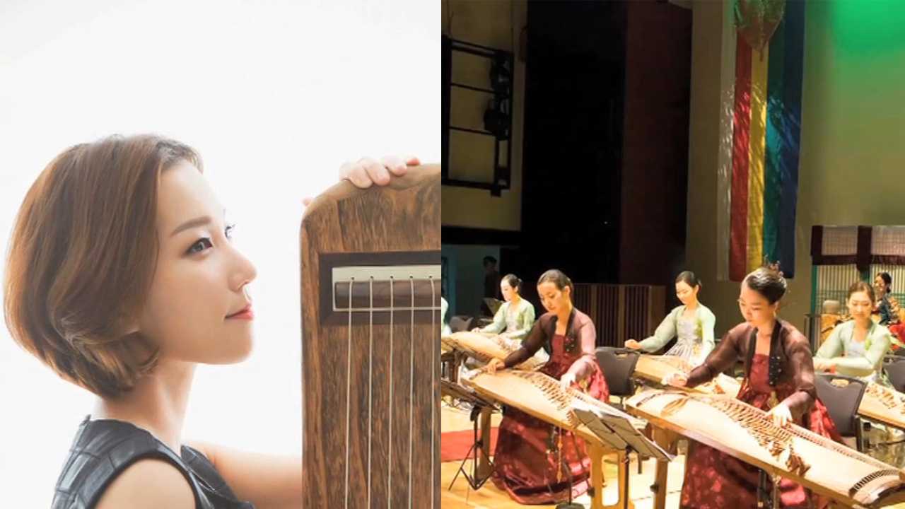 [Heart to Heart] About the Sookmyung Gayageum Orchestra